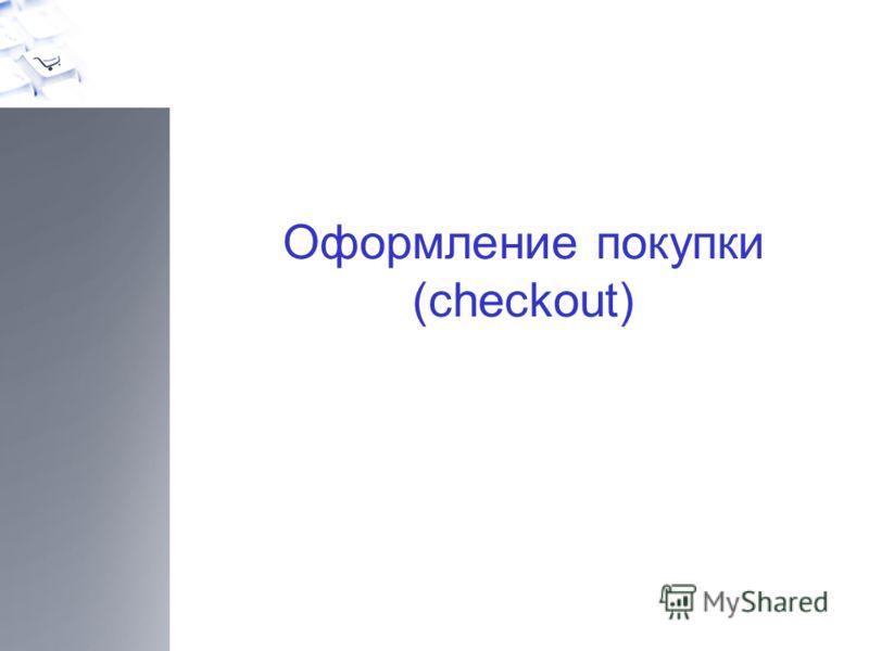 Оформление покупки (checkout)