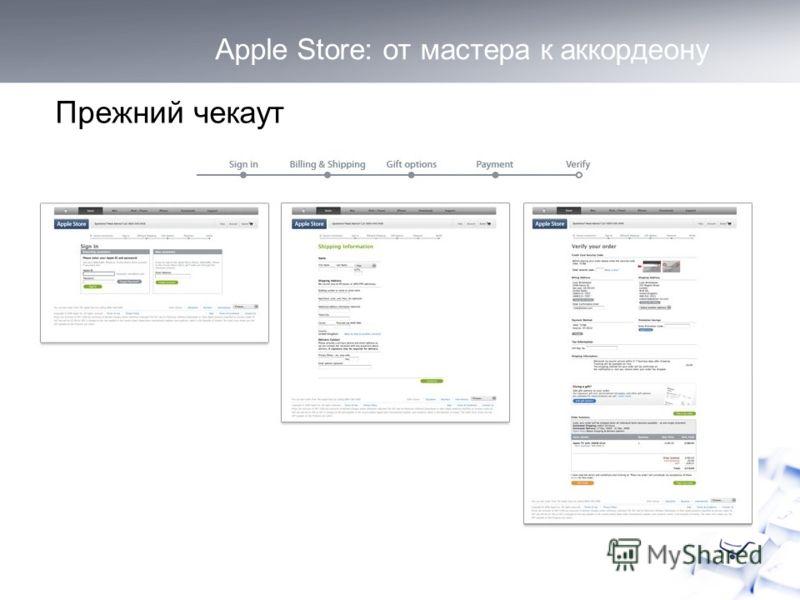 Apple Store: от мастера к аккордеону Прежний чекаут