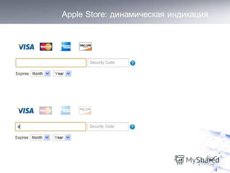 Apple Store: динамическая индикация