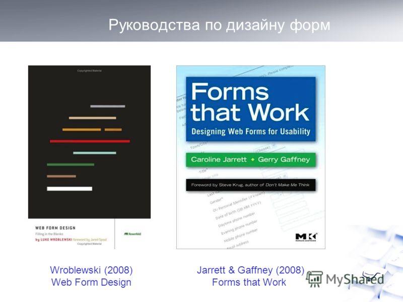 Руководства по дизайну форм Wroblewski (2008) Web Form Design Jarrett & Gaffney (2008) Forms that Work