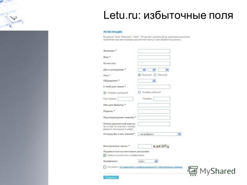 Letu.ru: избыточные поля