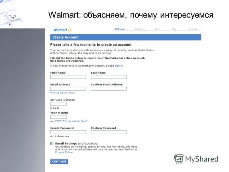 Walmart: объясняем, почему интересуемся