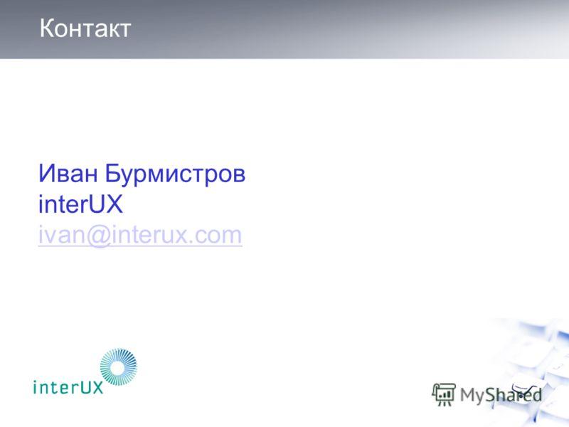 Контакт Иван Бурмистров interUX ivan@interux.com