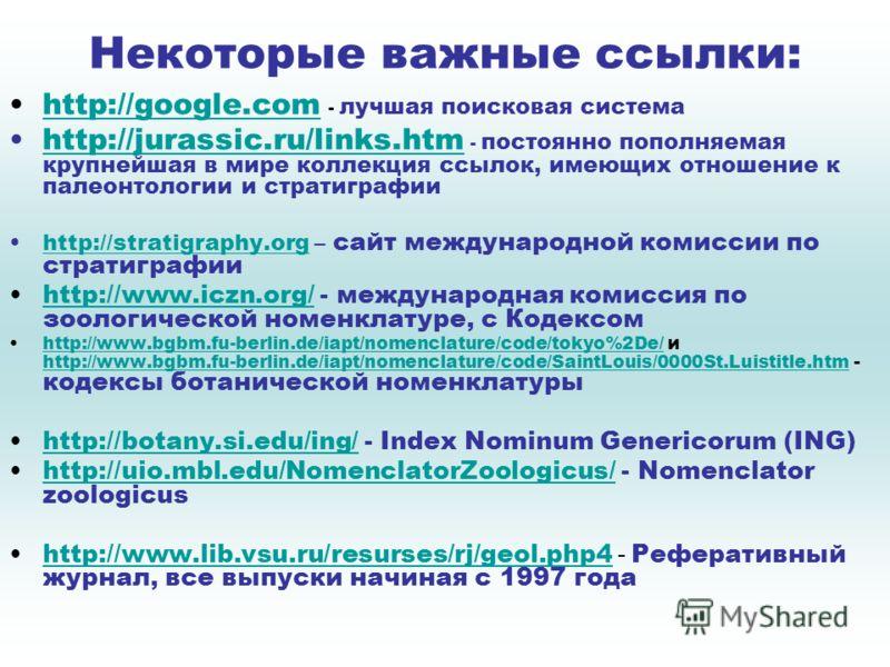 Некоторые важные ссылки: http://google.com - лучшая поисковая системаhttp://google.com http://jurassic.ru/links.htm - постоянно пополняемая крупнейшая в мире коллекция ссылок, имеющих отношение к палеонтологии и стратиграфииhttp://jurassic.ru/links.h