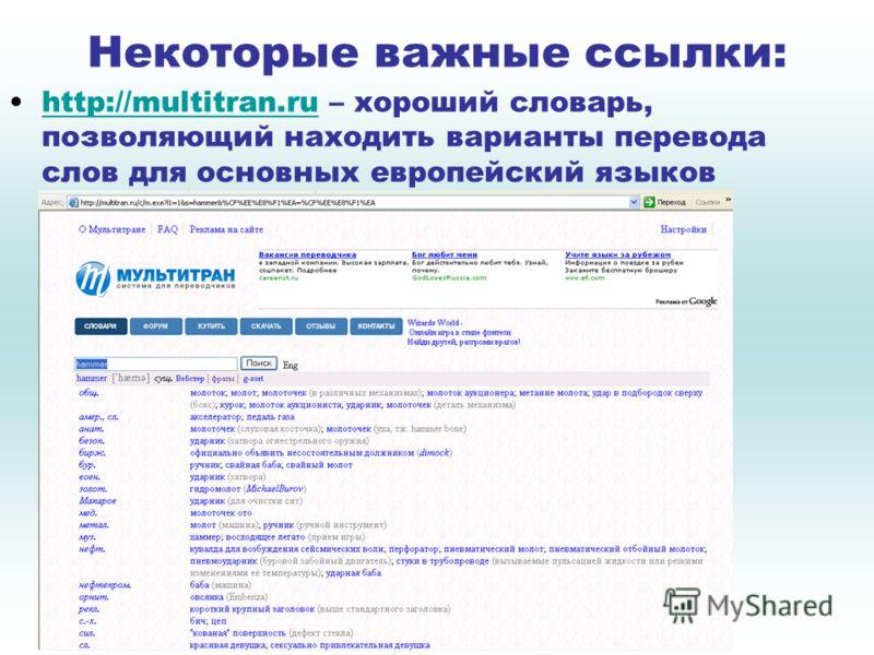 Некоторые важные ссылки: http://multitran.ru – хороший словарь, позволяющий находить варианты перевода слов для основных европейский языковhttp://multitran.ru