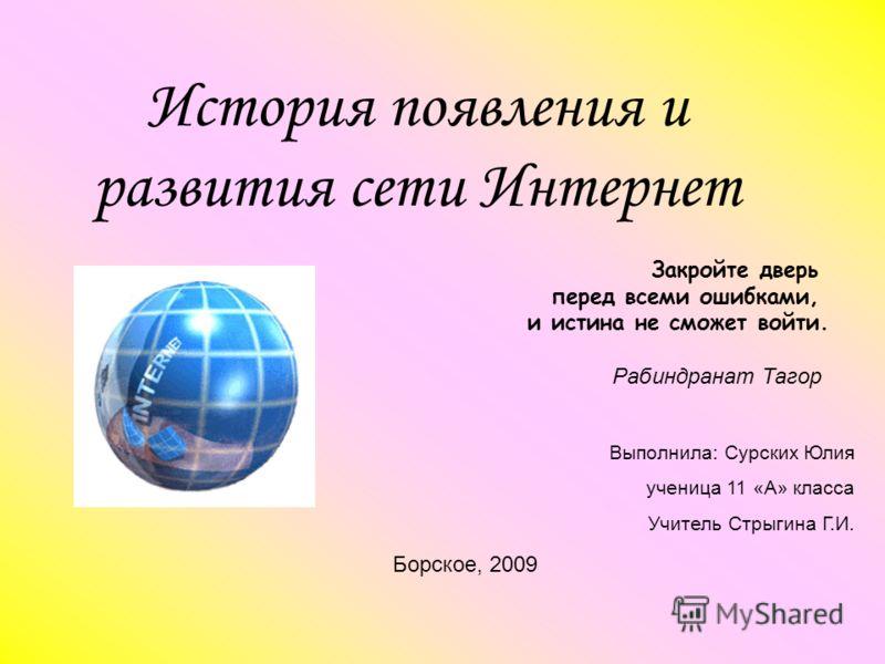 Презентация на тему история создания интернета