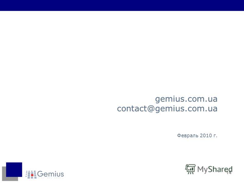 14 gemius.com.ua contact@gemius.com.ua Февраль 2010 г.
