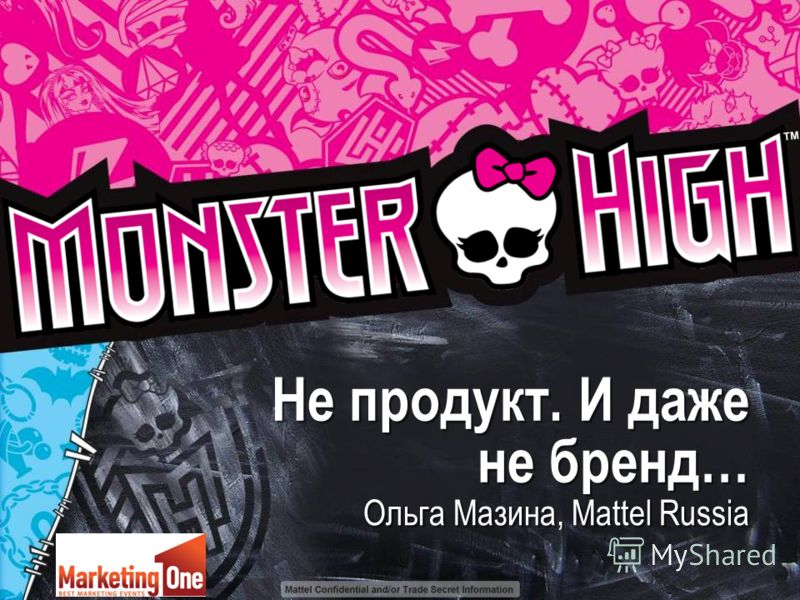 TM Не продукт. И даже не бренд… Ольга Мазина, Mattel Russia