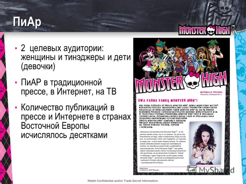 TMTM ПиАр 2 целевых аудитории: женщины и тинэджеры и дети (девочки) ПиАР в традиционной прессе, в Интернет, на ТВ Количество публикаций в прессе и Интернете в странах Восточной Европы исчислялось десятками