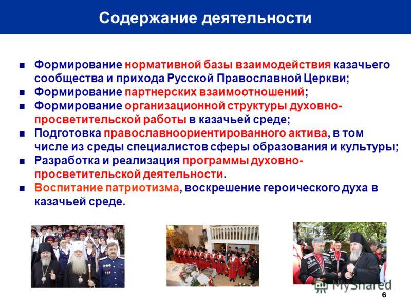 Формирование нормативной базы взаимодействия казачьего сообщества и прихода Русской Православной Церкви; Формирование партнерских взаимоотношений; Формирование организационной структуры духовно- просветительской работы в казачьей среде; Подготовка пр