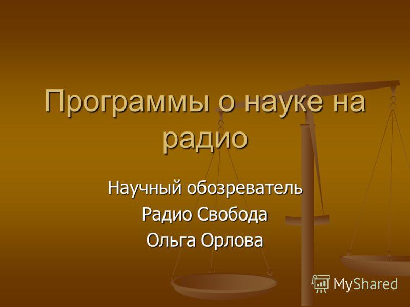 Программы о науке на радио Научный обозреватель Радио Свобода Ольга Орлова