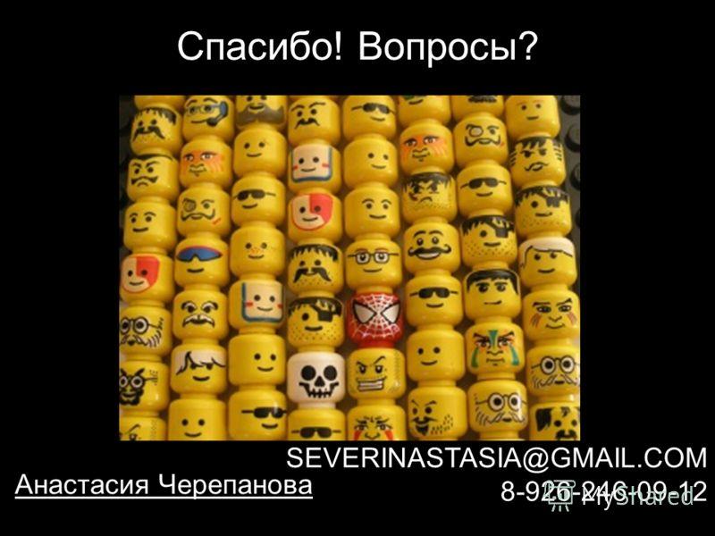 Спасибо! Вопросы? Анастасия Черепанова SEVERINASTASIA@GMAIL.COM 8-926-246-09-12