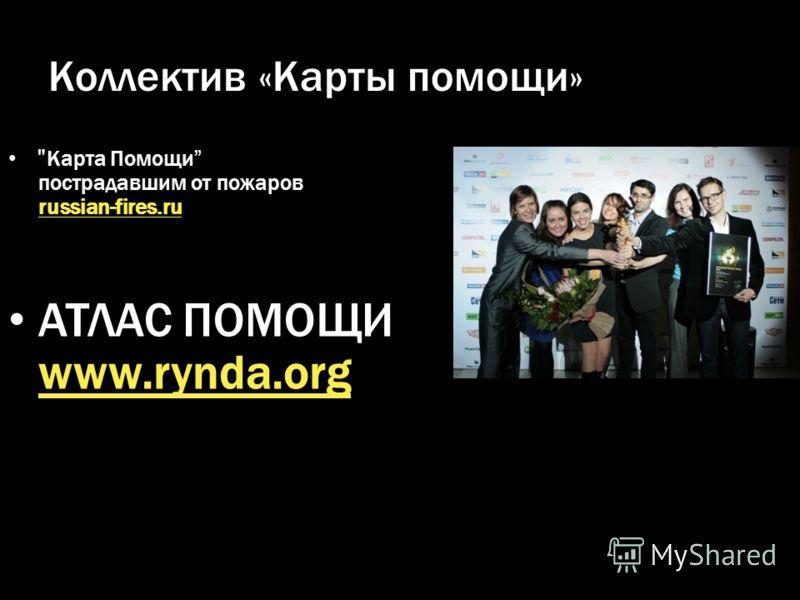Коллектив «Карты помощи»  Карта Помощи пострадавшим от пожаров russian-fires.ru АТЛАС ПОМОЩИ www.rynda.org