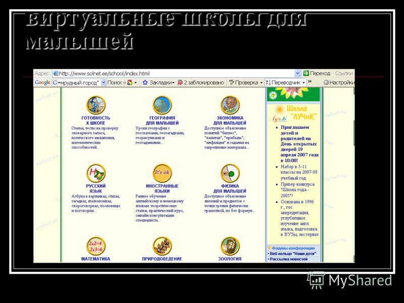 виртуальные школы для малышей