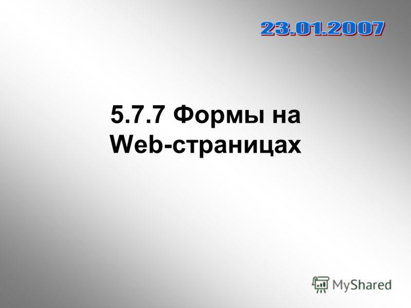 5.7.7 Формы на Web-страницах