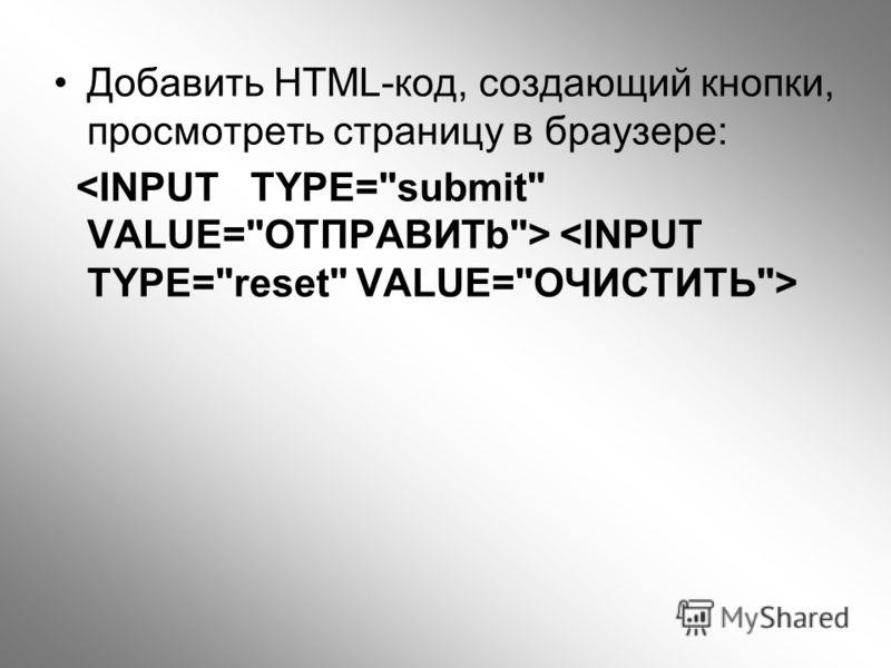 Добавить HTML-код, создающий кнопки, просмотреть страницу в браузере: