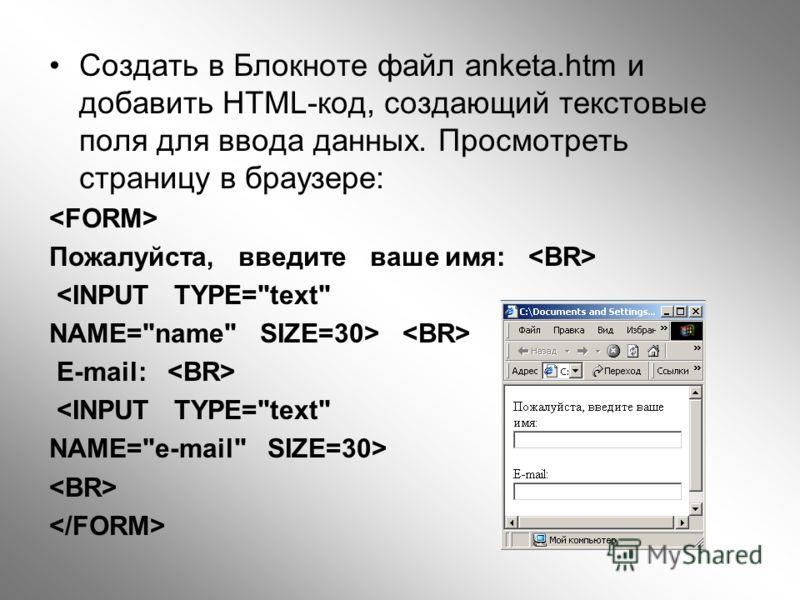 Как создать html файл в блокноте и добавить изображение