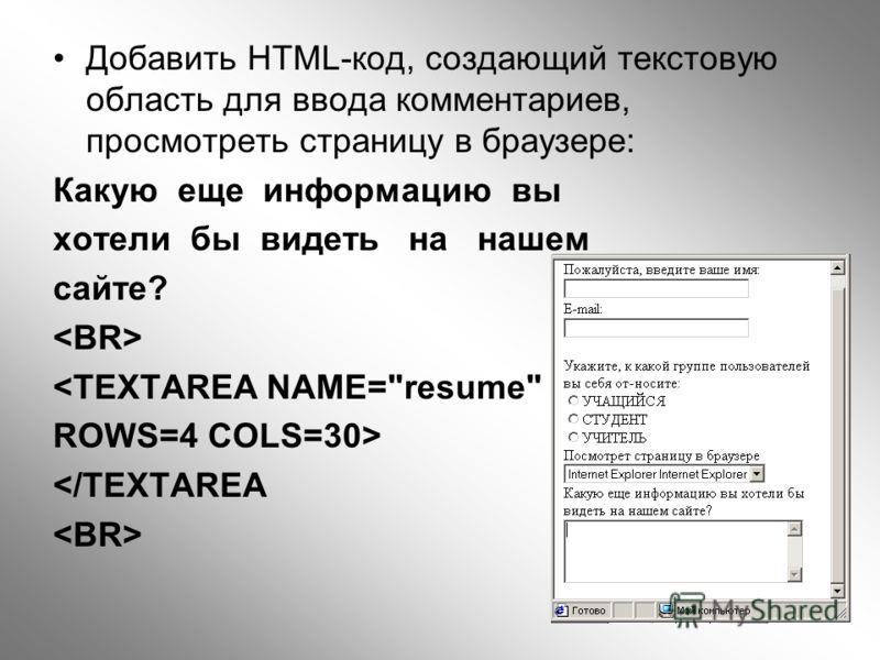 Добавить HTML-код, создающий текстовую область для ввода комментариев, просмотреть страницу в браузере: Какую еще информацию вы хотели бы видеть на нашем сайте?
