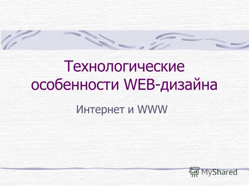 Технологические особенности WEB-дизайна Интернет и WWW