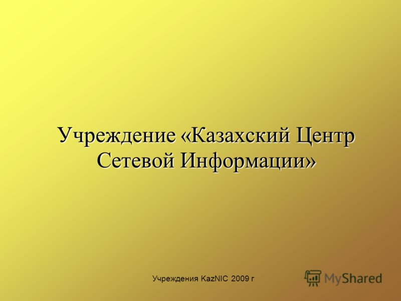Учреждение «Казахский Центр Сетевой Информации» Учреждения KazNIC 2009 г
