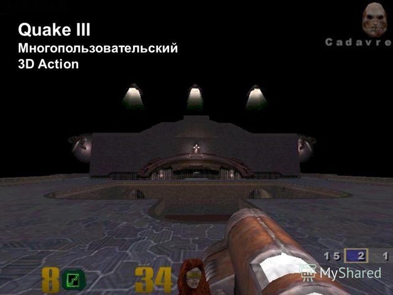 Quake III Многопользовательский 3D Action
