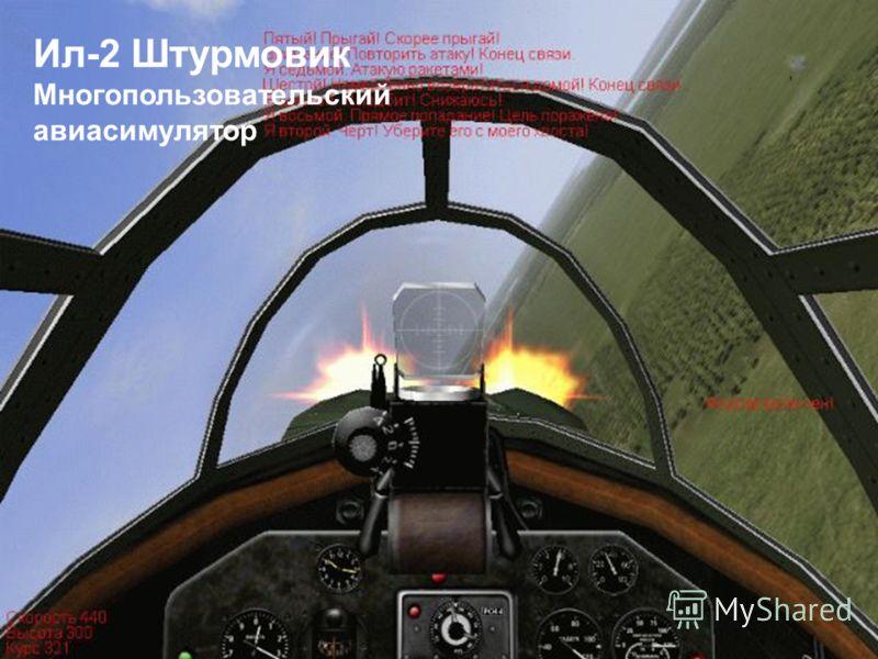 Ил-2 Штурмовик Многопользовательский авиасимулятор