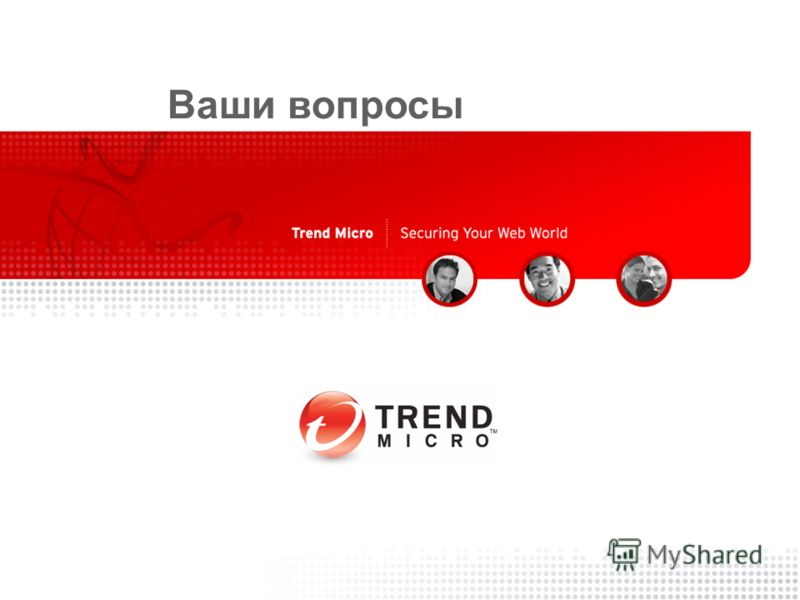 Copyright 2007 - Trend Micro Inc. 6/11/2008 15 Internal Use Only Ваши вопросы