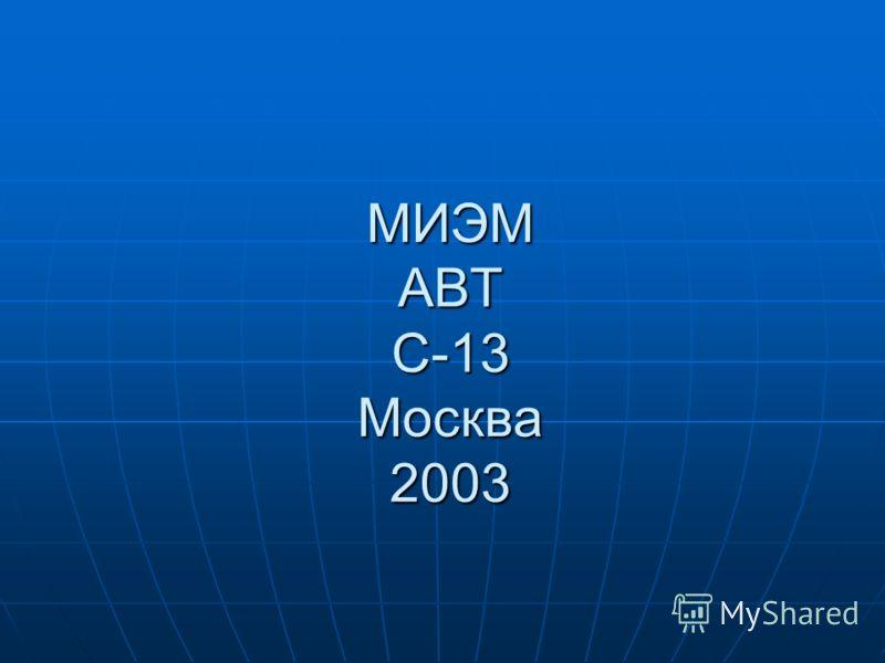 МИЭМ АВТ С-13 Москва 2003