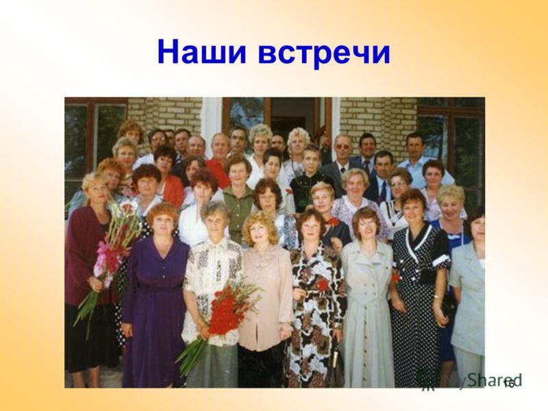 16 Наши встречи