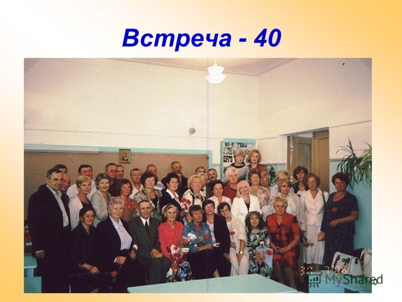 20 Встреча - 40