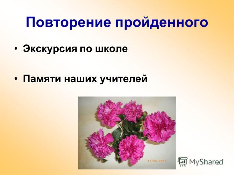 4 Повторение пройденного Экскурсия по школе Памяти наших учителей