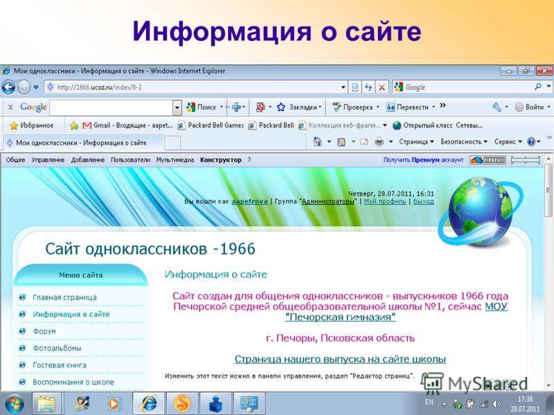 8 Информация о сайте