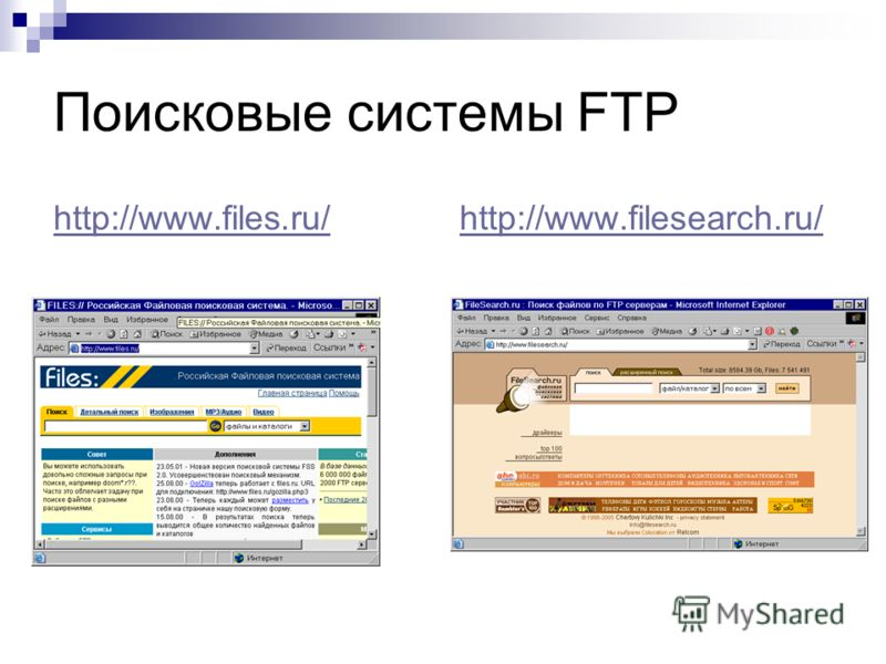 Поисковые системы FTP http://www.files.ru/http://www.filesearch.ru/