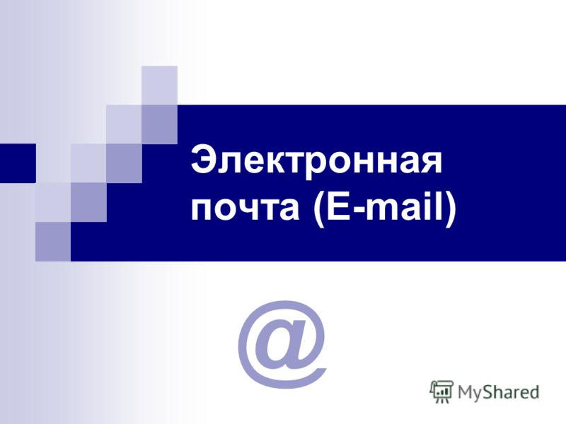 Электронная почта (E-mail) @