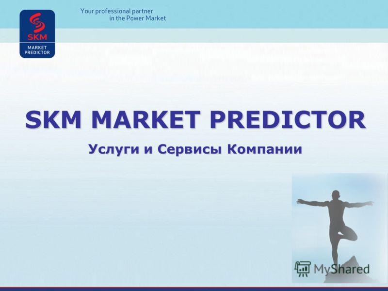 SKM MARKET PREDICTOR Услуги и Сервисы Компании