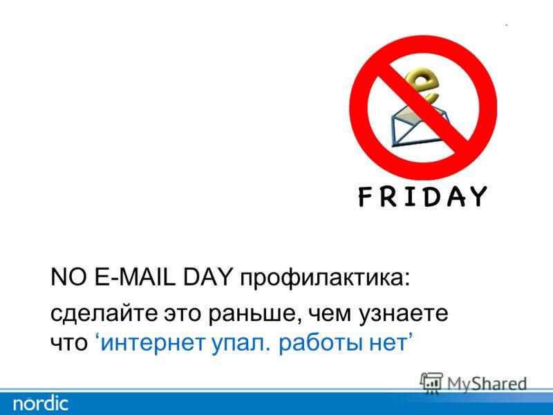 NO E-MAIL DAY профилактика: сделайте это раньше, чем узнаете что интернет упал. работы нет