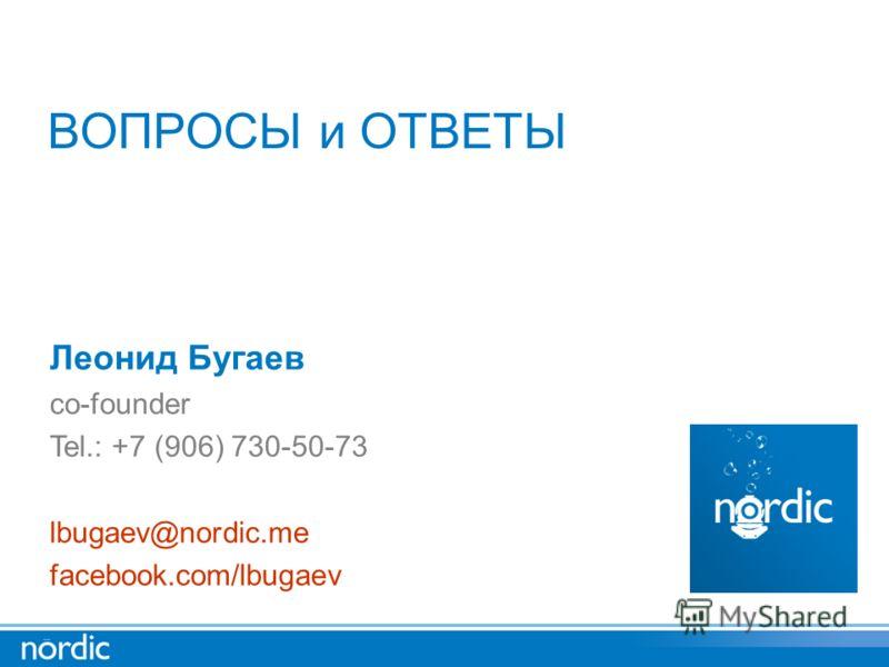 ВОПРОСЫ и ОТВЕТЫ Леонид Бугаев co-founder Tel.: +7 (906) 730-50-73 lbugaev@nordic.me facebook.com/lbugaev