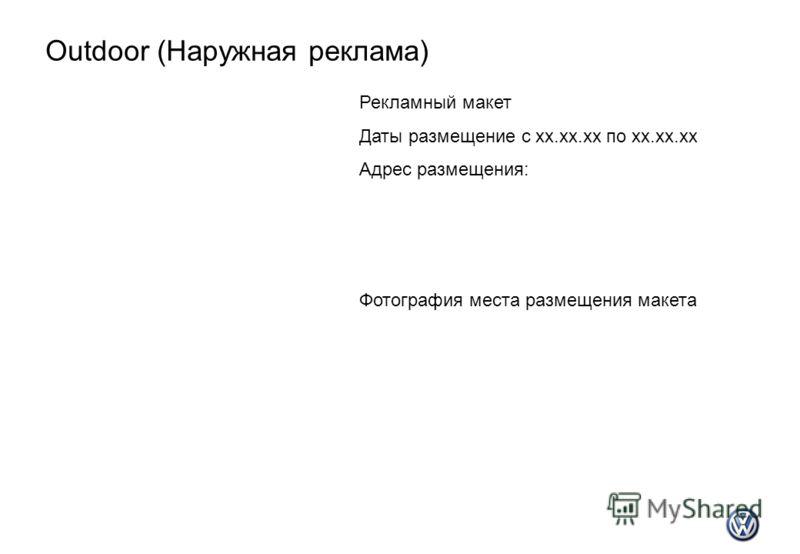 Outdoor (Наружная реклама) Рекламный макет Даты размещение с хх.хх.хх по хх.хх.хх Адрес размещения: Фотография места размещения макета