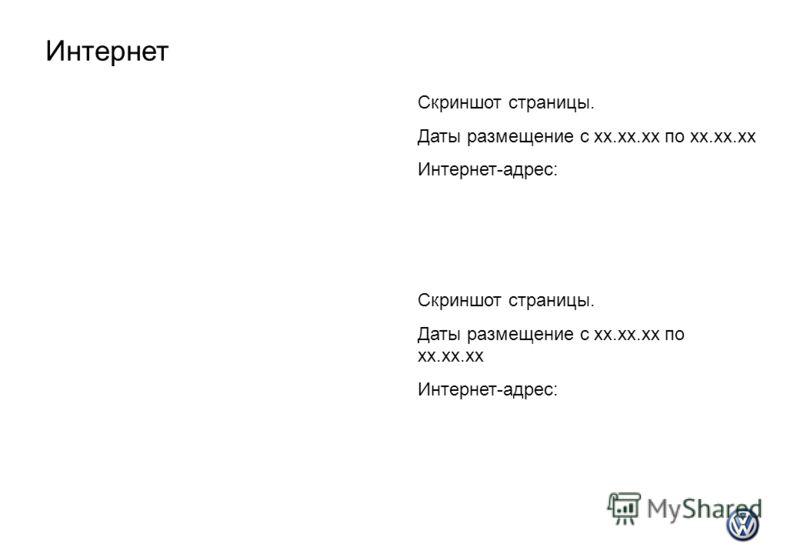 Интернет Скриншот страницы. Даты размещение с хх.хх.хх по хх.хх.хх Интернет-адрес: Скриншот страницы. Даты размещение с хх.хх.хх по хх.хх.хх Интернет-адрес:
