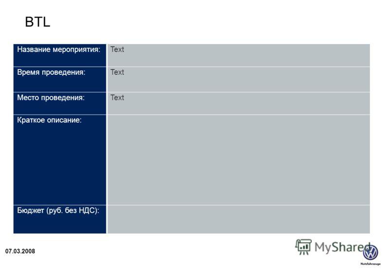 07.03.2008 BTL Название мероприятия:Text Время проведения:Text Место проведения:Text Краткое описание: Бюджет (руб. без НДС):