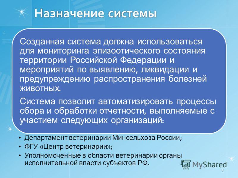 Назначение системы Созданная система должна использоваться для мониторинга эпизоотического состояния территории Российской Федерации и мероприятий по выявлению, ликвидации и предупреждению распространения болезней животных. Система позволит автоматиз