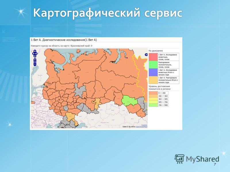 Картографический сервис 7