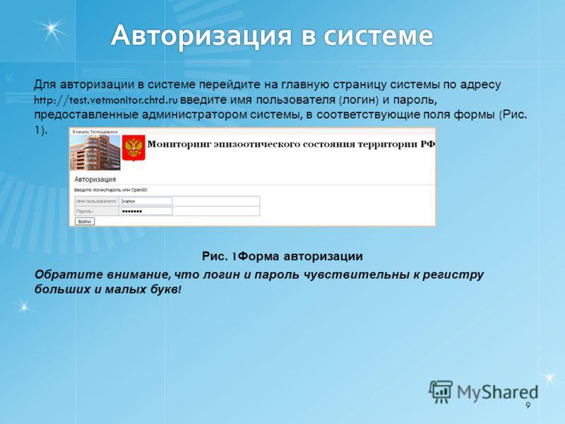 Авторизация в системе Для авторизации в системе перейдите на главную страницу системы по адресу http://test.vetmonitor.chtd.ru введите имя пользователя ( логин ) и пароль, предоставленные администратором системы, в соответствующие поля формы ( Рис. 1