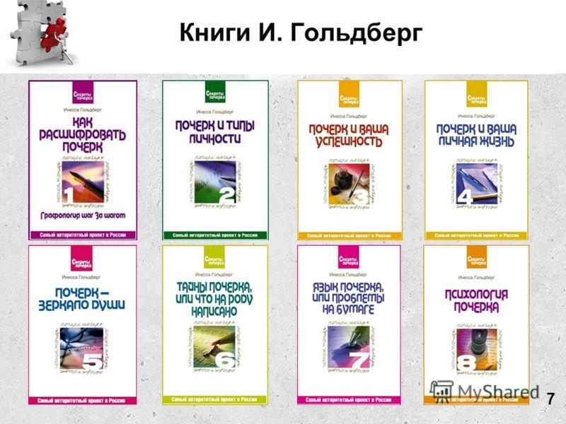 Книги И. Гольдберг 7