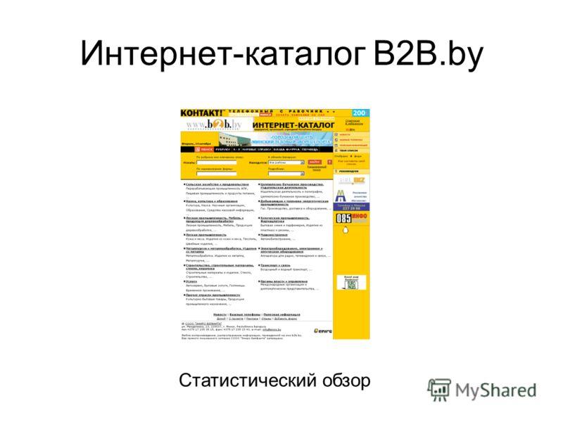 Интернет-каталог B2B.by Статистический обзор