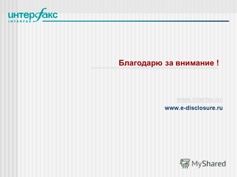 Благодарю за внимание ! www.interfax.ru\ www.e-disclosure.ru
