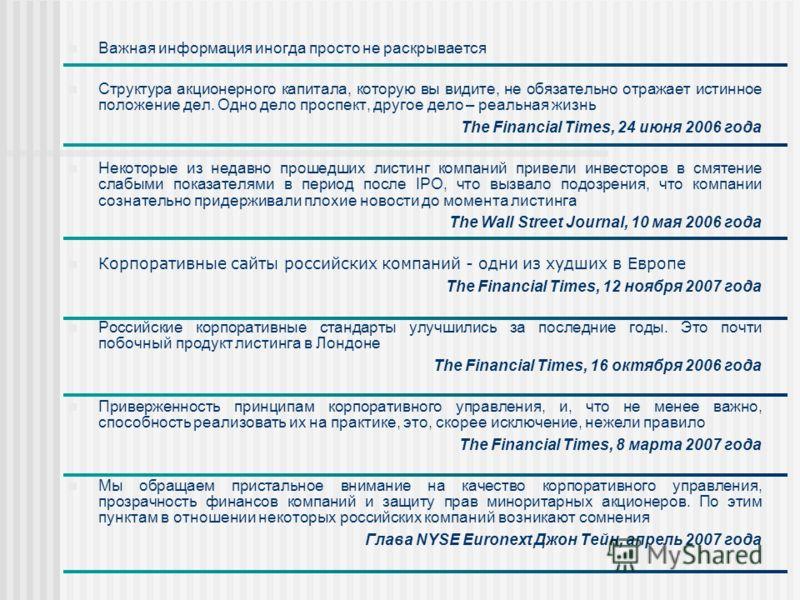 Важная информация иногда просто не раскрывается Структура акционерного капитала, которую вы видите, не обязательно отражает истинное положение дел. Одно дело проспект, другое дело – реальная жизнь The Financial Times, 24 июня 2006 года Некоторые из н