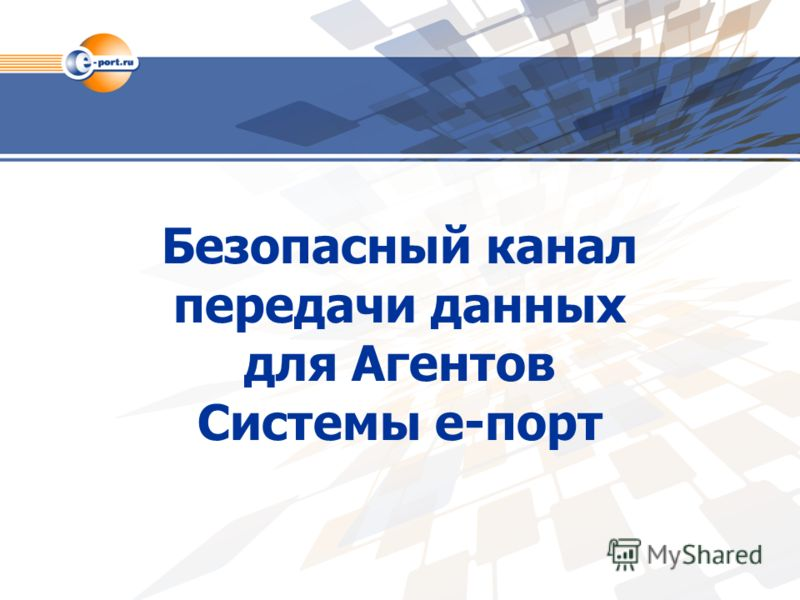 Безопасный канал передачи данных для Агентов Системы е-порт