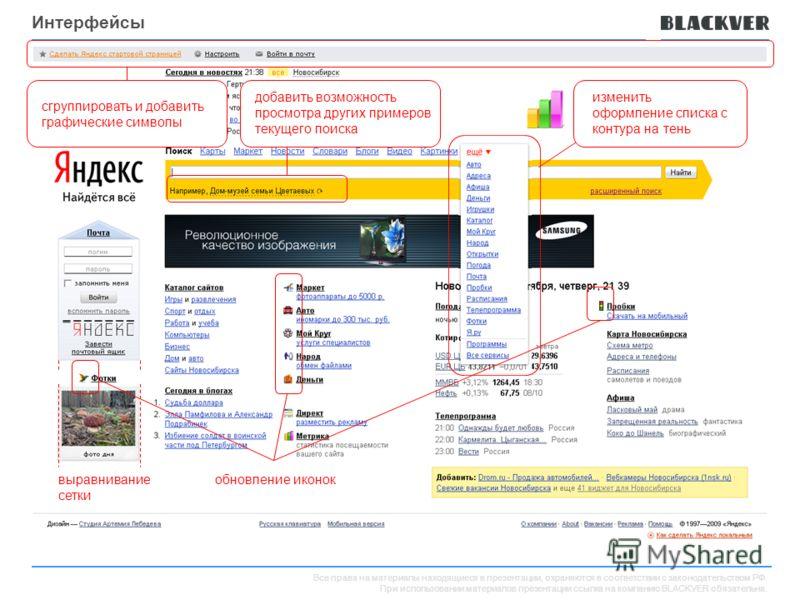 Все права на материалы находящиеся в презентации, охраняются в соответствии с законодательством РФ. При использовании материалов презентации ссылка на компанию BLACKVER обязательна. Интерфейсы выравнивание сетки обновление иконок сгруппировать и доба