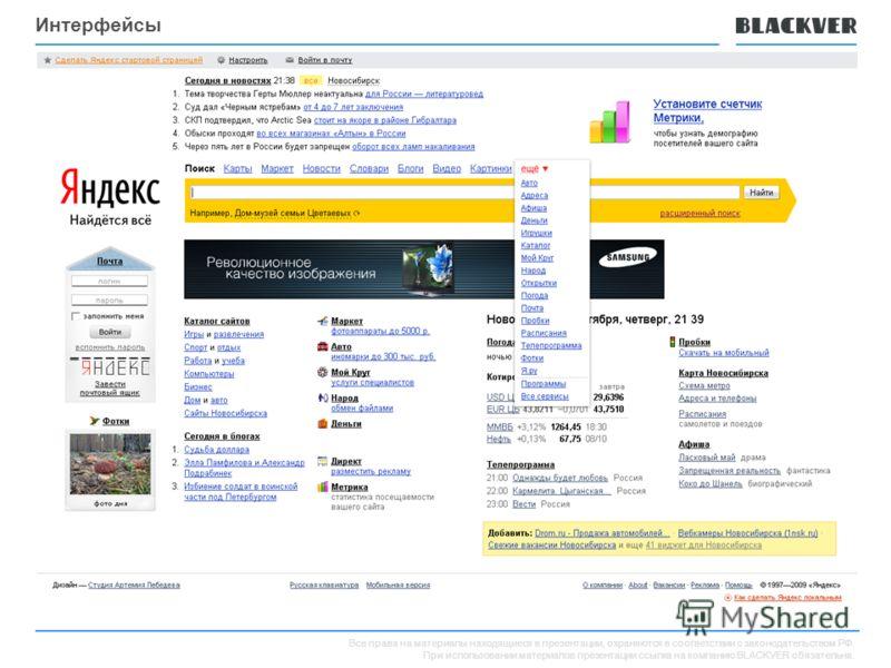 Все права на материалы находящиеся в презентации, охраняются в соответствии с законодательством РФ. При использовании материалов презентации ссылка на компанию BLACKVER обязательна. Интерфейсы